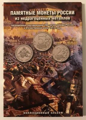 200 лет победы в войне 1812г. в альбоме до 22:00 6.04 - IMG_4788.JPG