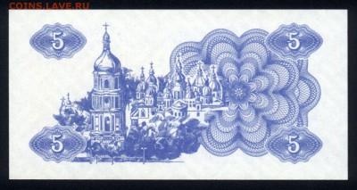 Украина 5 карбованцев 1991 unc 11.04.19. 22:00 мск - 1