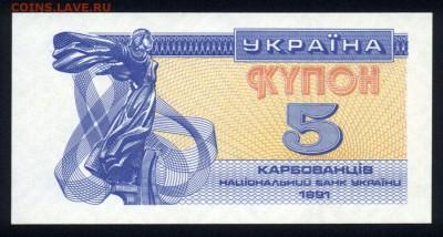 Украина 5 карбованцев 1991 unc 11.04.19. 22:00 мск - 2