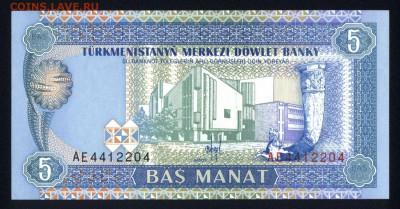 Туркменистан 5 манат 1993 unc 11.04.19. 22:00 мск - 1