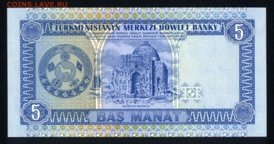 Туркменистан 5 манат 1993 unc 11.04.19. 22:00 мск - 2