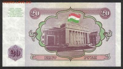 Таджикистан 20 рублей 1994 unc 11.04.19. 22:00 мск - 1
