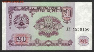 Таджикистан 20 рублей 1994 unc 11.04.19. 22:00 мск - 5