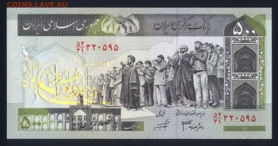 Иран 500 риалов 2003-2009 (надп.) unc 11.04.19. 22:00 мск - 2