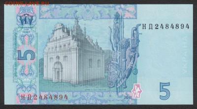 Украина 5 гривен 2011 (Арбузов) unc 12.04.19. 22:00 мск - 1