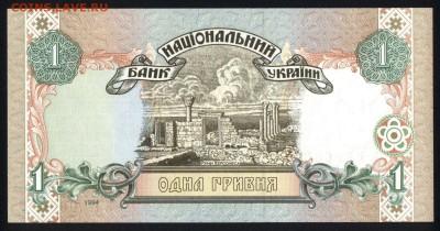 Украина 1 гривна 1994 unc 12.04.19. 22:00 мск - 1