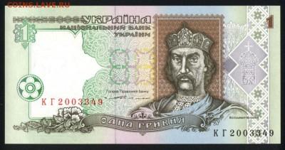Украина 1 гривна 1994 unc 12.04.19. 22:00 мск - 2