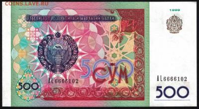 Узбекистан 500 сум 1999 unc 12.04.19. 22:00 мск - 2