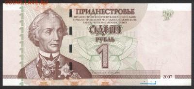 Приднестровье 1 рубль 2007 unc 12.04.19. 22:00 мск - 2