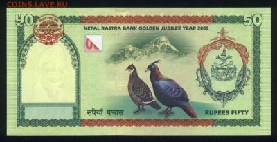 Непал 50 рупий 2005 (юбилейная) unc  12.04.19. 22:00 мск - 1