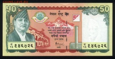 Непал 50 рупий 2005 (юбилейная) unc  12.04.19. 22:00 мск - 2