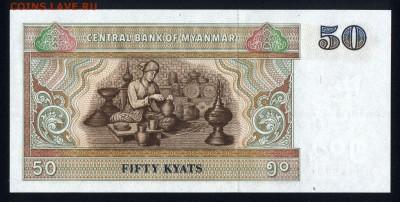 Мьянма 50 кьят 1994 unc 12.04.19. 22:00 мск - 1