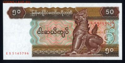 Мьянма 50 кьят 1994 unc 12.04.19. 22:00 мск - 2
