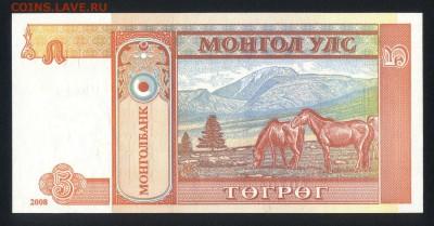 Монголия 5 тугриков 2008 unc 12.04.19. 22:00 мск - 1