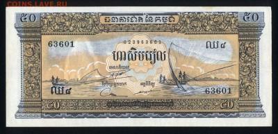 Камбоджа 50 риэлей 1956 аunc 12.04.19. 22:00 мск - 2