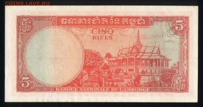 Камбоджа 5 риэлей 1962 unc 12.04.19. 22:00 мск - 1