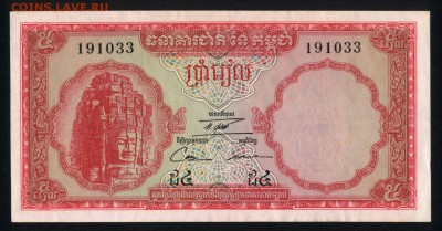 Камбоджа 5 риэлей 1962 unc 12.04.19. 22:00 мск - 2