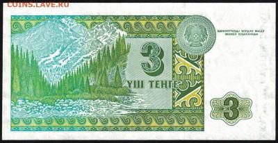 Казахстан 3 тенге 1993 unc 12.04.19. 22:00 мск - 1