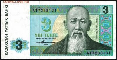 Казахстан 3 тенге 1993 unc 12.04.19. 22:00 мск - 2