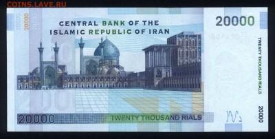Иран 20000 риалов 2005 unc 12.04.19. 22:00 мск - 1