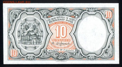Египет 10 пиастров 1971 unc 12.04.19. 22:00 мск - 1