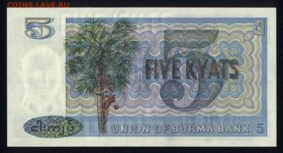 Бирма 5 кьят 1973 unc 12.04.19. 22:00 мск - 1