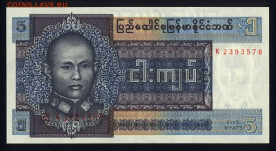 Бирма 5 кьят 1973 unc 12.04.19. 22:00 мск - 2