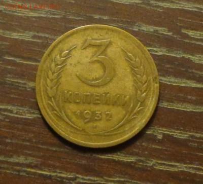 3 копейки 1932 до 12.04, 22.00 - 3 коп 1932_1