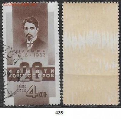 СССР 1933. ФИКС. №439. Шаумян - 439