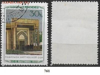 СССР 1940. ФИКС. №761. Павильон Киргизской ССР - 761
