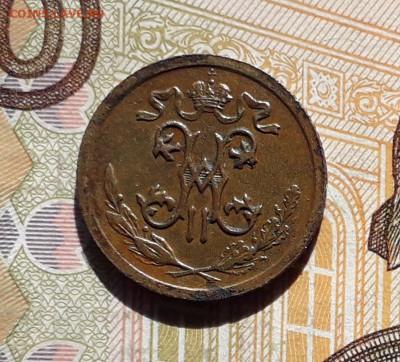 2 копейки 1914 СПБ до 09-04-2019 до 22-00 по Москве - Д 1914  А