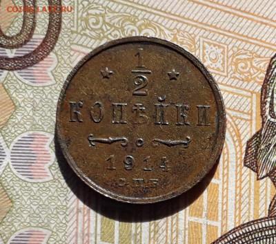 2 копейки 1914 СПБ до 09-04-2019 до 22-00 по Москве - Д 1914 Р