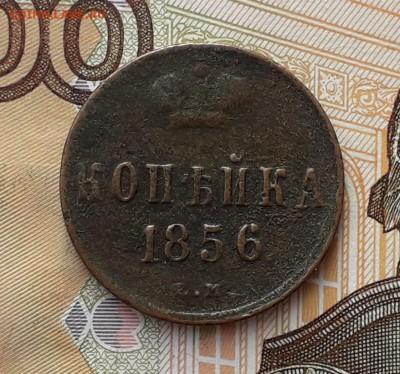 1 копейка 1856 ЕМ до 09-04-2019 до 22-00 по Москве - 1 56 Р