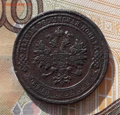 1 копейка 1870 СПБ до 09-04-2019 до 22-00 по Москве - 1 1870 СПБ А