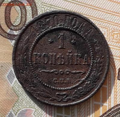 1 копейка 1870 СПБ до 09-04-2019 до 22-00 по Москве - 1 1870 СПБ Р