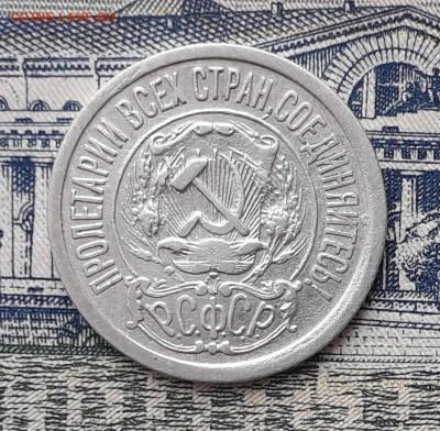 15 копеек 1923 до 09-04-2019 до 22-00 по Москве - 15 23 А