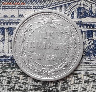 15 копеек 1923 до 09-04-2019 до 22-00 по Москве - 15 23 Р