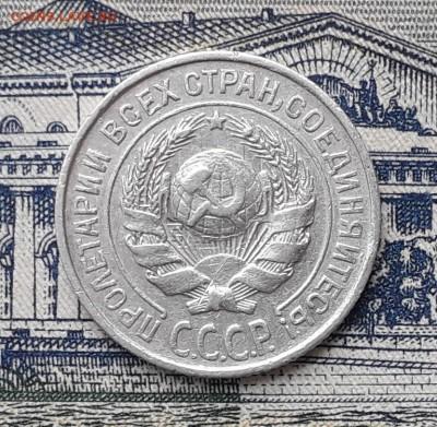10 копеек 1925 до 09-04-2019 до 22-00 по Москве - 10 25 А