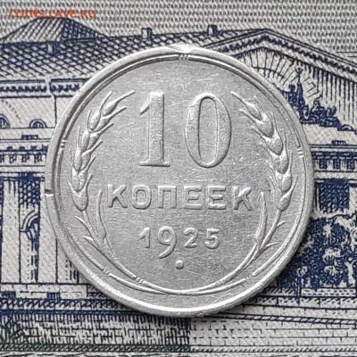10 копеек 1925 до 09-04-2019 до 22-00 по Москве - 10 25 Р