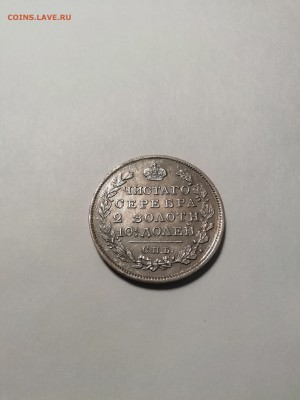 Чистка серебра 3 рейх - IMG_20190406_200833