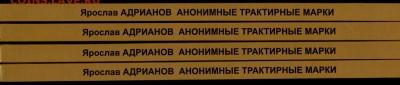"""ЦВЕТ!!! Ярослав Адрианов. """"Анонимные трактирные марки"""" - 177 (2)"""