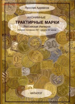 """ЦВЕТ!!! Ярослав Адрианов. """"Анонимные трактирные марки"""" - 177 (1)"""
