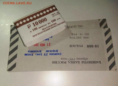 Куплю (дорого) фабричные упаковки Гознака (для банкнот). - б