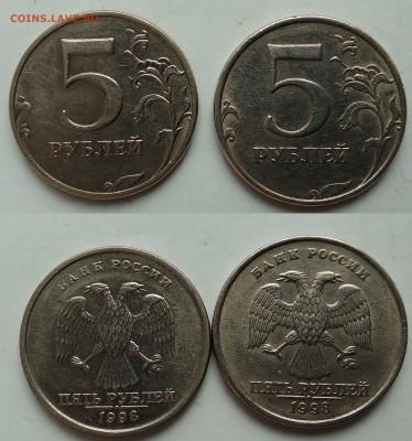 5 рублей 1998 год ММД разновидность - оценка - IMG_20190328_092332