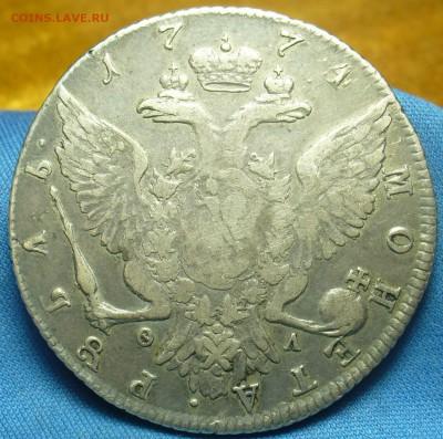 Рубль 1774 года СПБ ФЛ До 10.03.19 в 22.00 МСК - P1500240.JPG