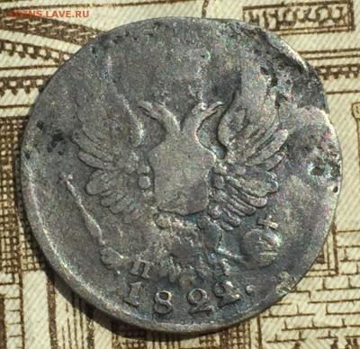 5 копеек 1822 года СПБ - IMG_7231.JPG