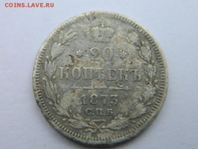 20 коп. 1873 г СПБ. НI . Биткин R1  .Орел 1861 - 1870 г . - Изображение 2357