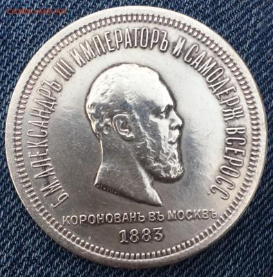 1 рубль 1883 года, ЛШ. «Коронационный» - 954E3123-0B09-4506-ACDC-D801BCDD9579