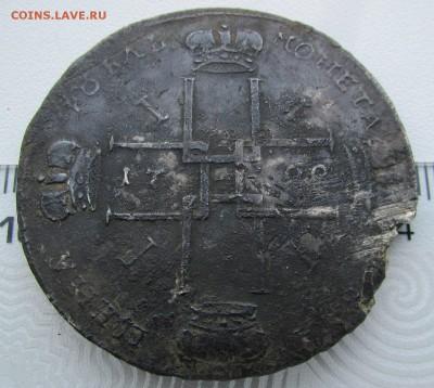 1 рубль Петр 1 Определение - IMG_1632.JPG