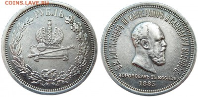 1 рубль 1883 года, ЛШ. «Коронационный» - А3